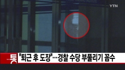 """[YTN 실시간뉴스] """"퇴근 후 도장""""...경찰 수당 부풀리기 꼼수"""