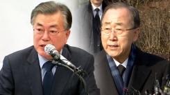 문재인, 출판기념회...반기문, 봉하마을! 막 오른 대선전