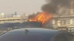 청담대교 위 차량 화재...운전자 사라져