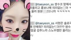 '소녀시대' 태연이 악플을 대하는 방법