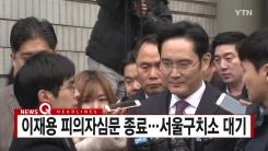 [YTN 실시간뉴스] 이재용 피의자심문 종료...서울구치소 대기