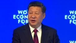 """제네바 방문 시진핑 """"美와 새로운 관계 형성하겠다"""""""