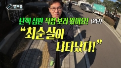 """[셀카봉뉴스] 탄핵 심판 직접 보러 왔어요!...""""최순실이 나타났다!"""""""