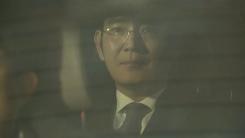[취재N팩트] 삼성 판정승...'놔물죄' 특검 수사 급제동
