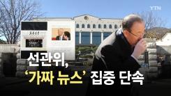 선관위, 대선 앞두고 가짜 뉴스와의 전쟁