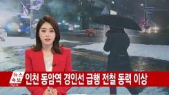 [속보] 인천 동암역 경인선 급행 전철 동력장치 이상