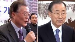 문재인, 부산 방문 vs 반기문, 황교안 예방