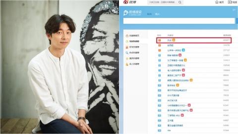 한한령도 못 막는 공유 신드롬…中 웨이보 검색 1위