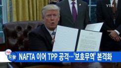 [YTN 실시간뉴스] 트럼프, NAFTA 이어 TPP 공격...'보호무역' 본격화