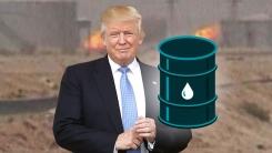 """트럼프 """"미국이 이라크 석유 차지해야"""" 논란"""