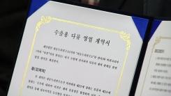 '하동 녹차' 세계 스타벅스 매장에서 판매