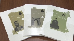 [취재N팩트] 검정 역사교과서에 '대한민국 정부 수립' 기술 허용