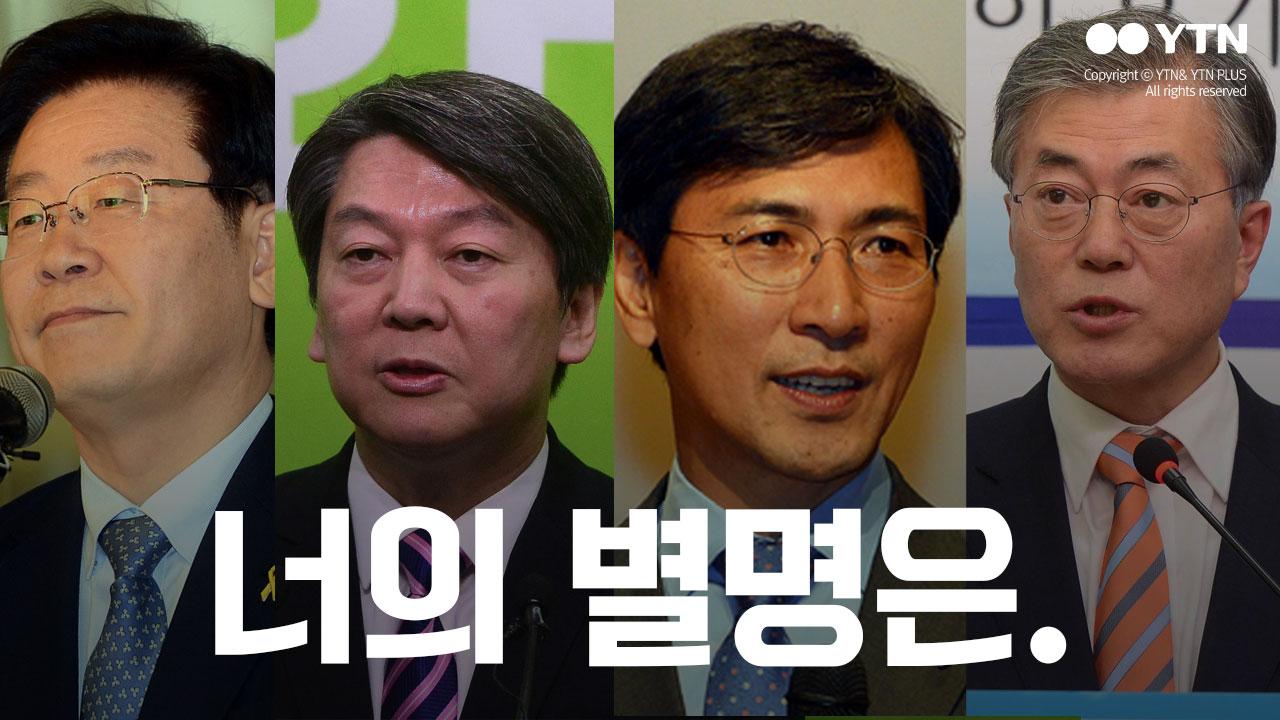 [한컷뉴스] 대선 후보의 좋은 별명과 나쁜 별명