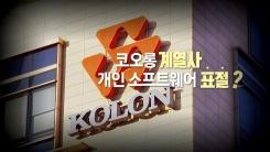 """[단독] """"대기업이 기술 훔쳐""""...경찰, 코오롱 계열사 표절 의혹 수사"""