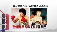 [인물파일] '전설의 주먹이 다시 링위로' 장정구· 유명우