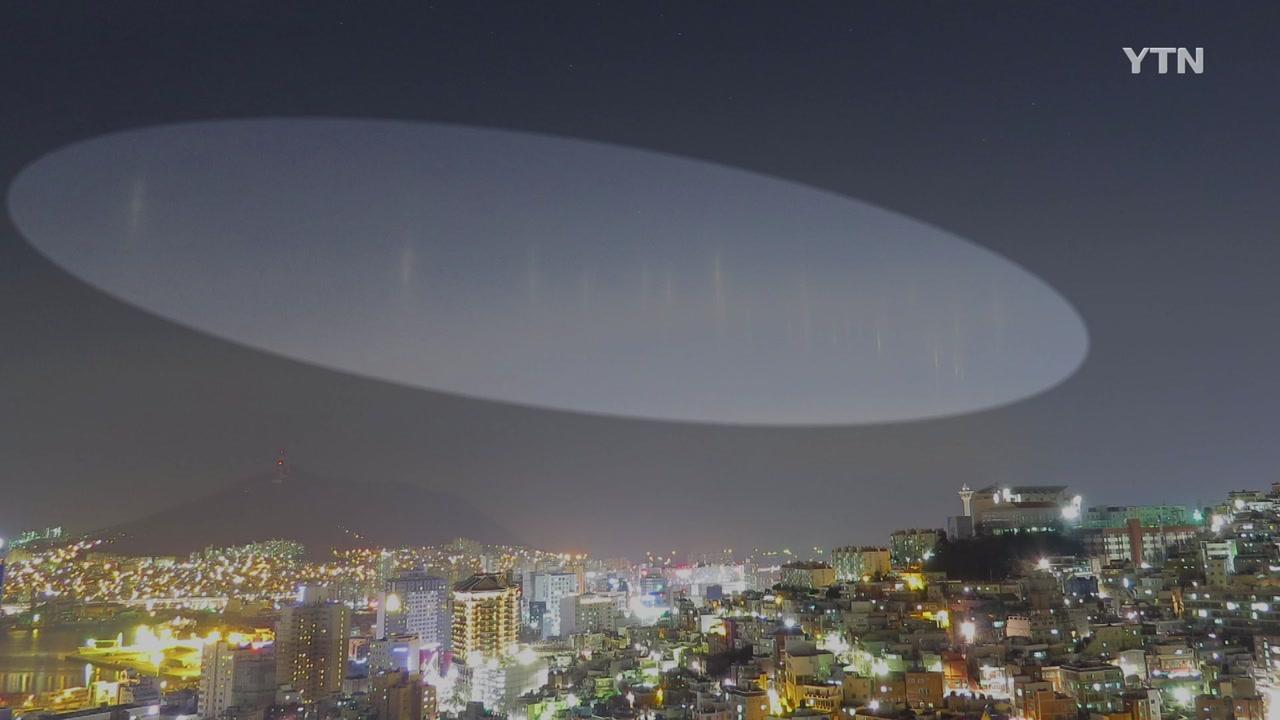 """부산 밤하늘에 UFO형상 빛 기둥...""""오징어잡이 배 불빛 때문"""""""