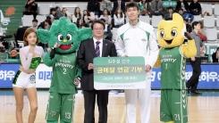 [좋은뉴스] 김주성 선수, 장애 아동에게 금메달 연금 기부