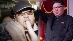 백두혈통 김정남 피살, 공포정치 언제까지?