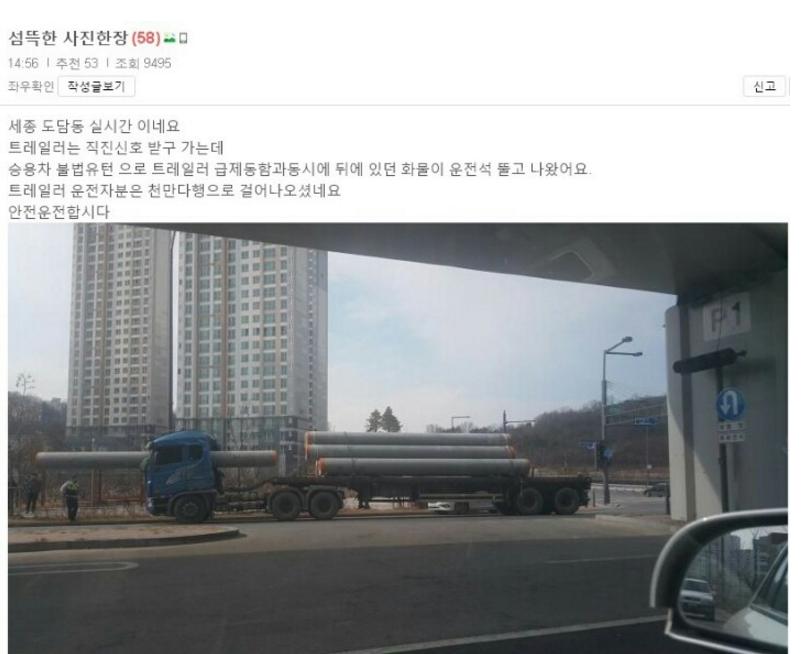 '불법 유턴 탓에 급정거'...운전석 관통한 거대 콘크리트