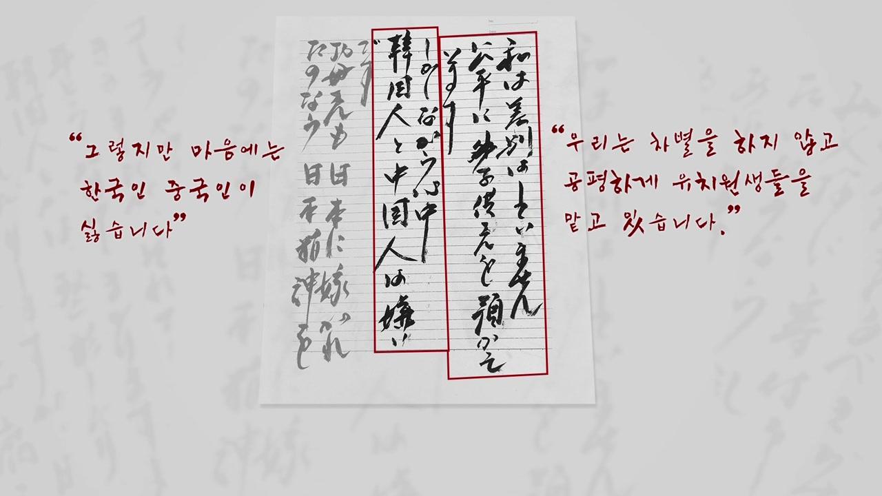 """日 유치원 """"한국이 싫다""""...'인종 차별' 여부 조사"""