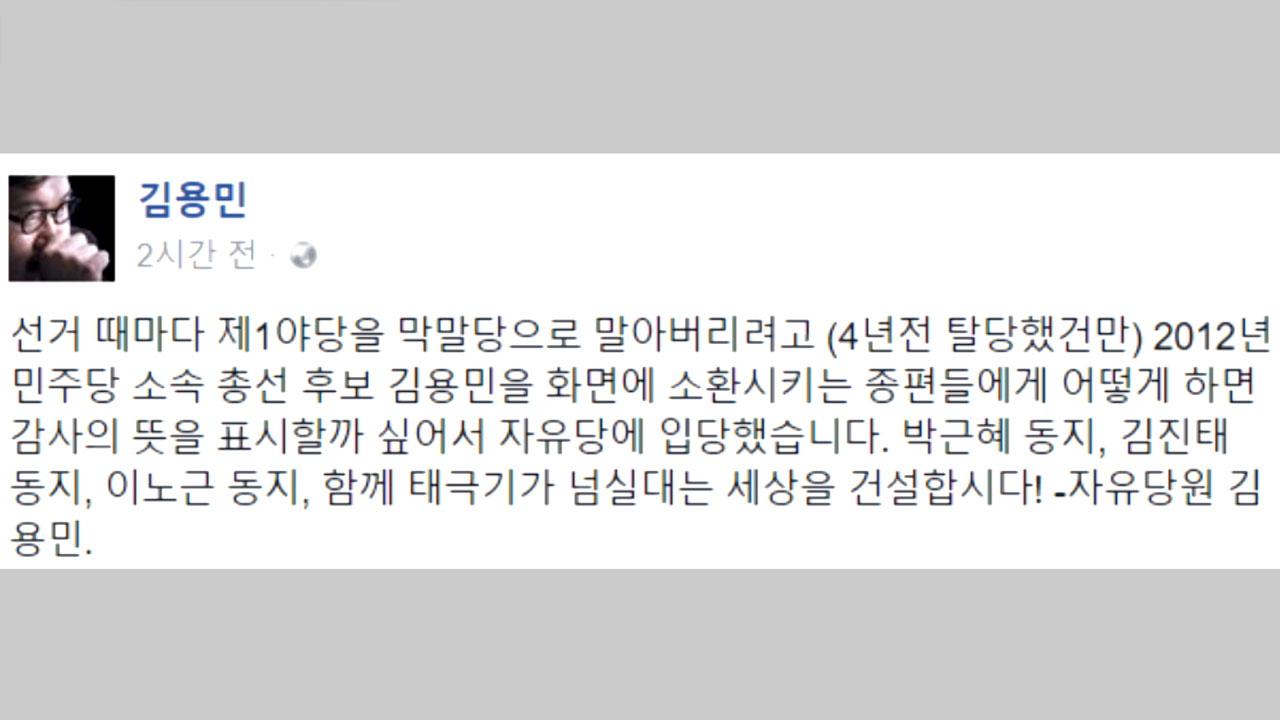 '나꼼수' 김용민, 한국당 입당 반나절 만에 제명