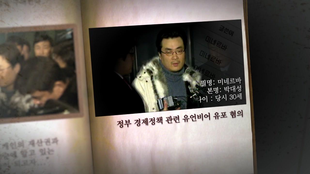 '미네르바' 박대성, 후유증 심각...연락두절