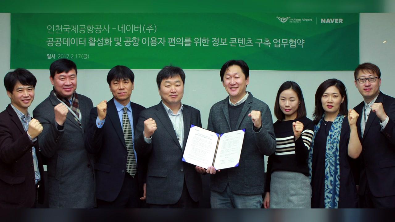 [기업] 인천공항 출국장별 혼잡도 검색 통해 확인