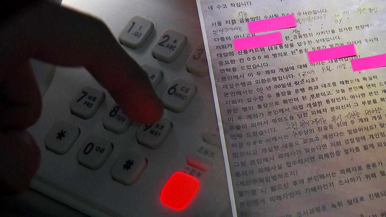 """""""큰돈 벌려다""""...전화금융사기 가담 20대 무더기 검거"""