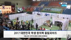 """""""창의력이 힘이다""""…2017 학생 창의력 올림피아드 대회 개최"""