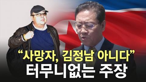 """北 """"사망자 김정남 아니다""""…터무니없는 주장, 왜?"""