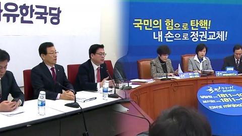 """자유한국당 """"법원 결정 존중""""…민주당 """"처벌받아야"""""""