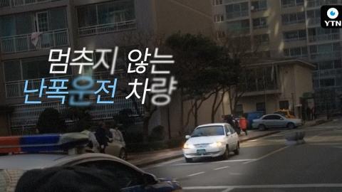 [블박TV] 경찰관 매달고 달린 공포의 난폭운전 목격담