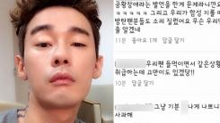 허지웅, 엑소 팬 발언 논란에 인스타그램 상황
