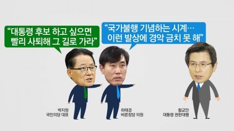 """황교안 권한대행 기념시계 구설수…野 """"대통령 놀음"""" 맹비난"""