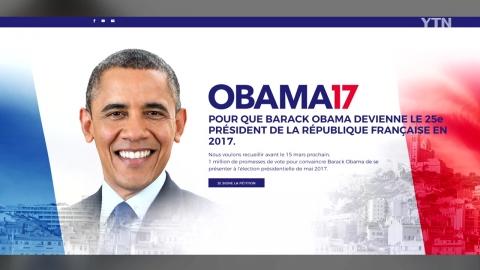 오바마가 '프랑스 대선판'에 등장한 이유