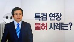 역대 특검 수사기한 연장 '불허' 사례는?