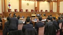 [취재N팩트] 81일 간의 대장정...헌재 결정만 남았다