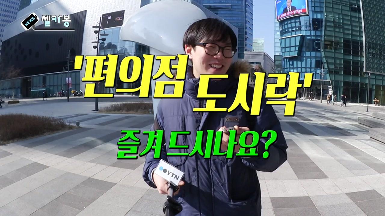 [셀카봉뉴스] '편의점 도시락' 즐겨 드시나요?