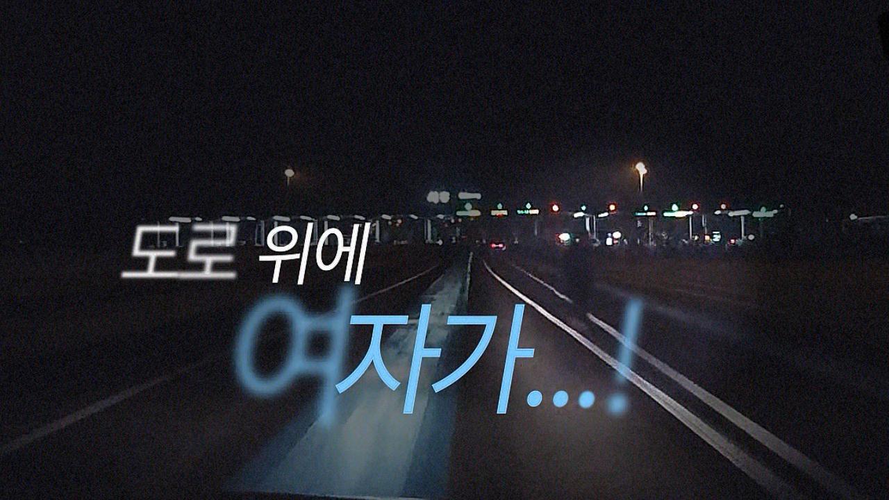 [블박TV] 새벽 고속도로에서 벌어진 심장 덜컹한 제보