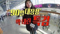 [셀카봉뉴스] '90일 대장정' 막 내린 특검