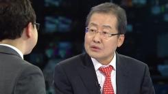 """[인터뷰] '대선 출마 임박?' 홍준표 """"노무현 뇌물 발언은..."""""""