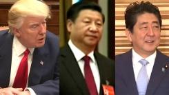'한국 대통령 파면' 美·中·日의 관심사는?