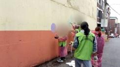 [좋은뉴스] 방황하던 청소년들의 벽화 봉사