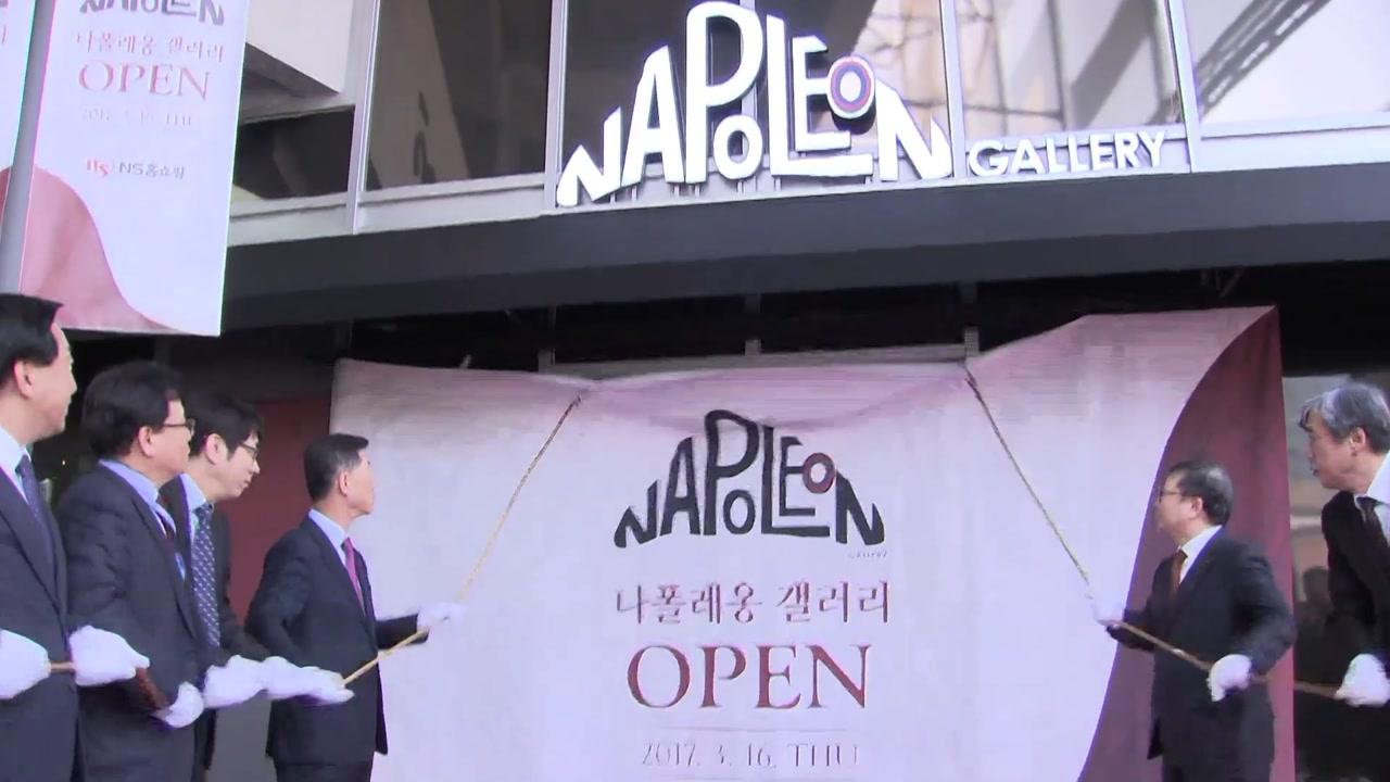 나폴레옹 갤러리 오픈...'이각모' 등 유물 8점 전시