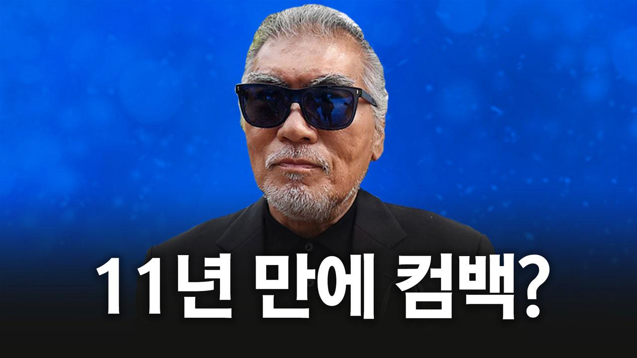 나훈아, 11년 만에 컴백하나?