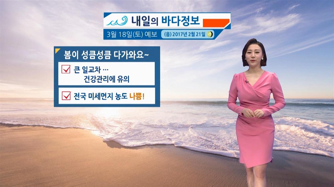 [내일의 바다 정보] 3월 18일 주말 화창한 봄 조차 줄고 유속 느린 소조기 가까워져