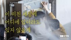 [한컷뉴스] 새내기의 눈으로 본 '일부 학생들의 폭력 시위'