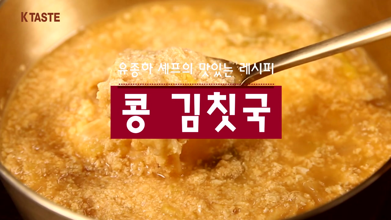 [K-TASTE] 기력 회복에 좋은 특별한 콩 김칫국