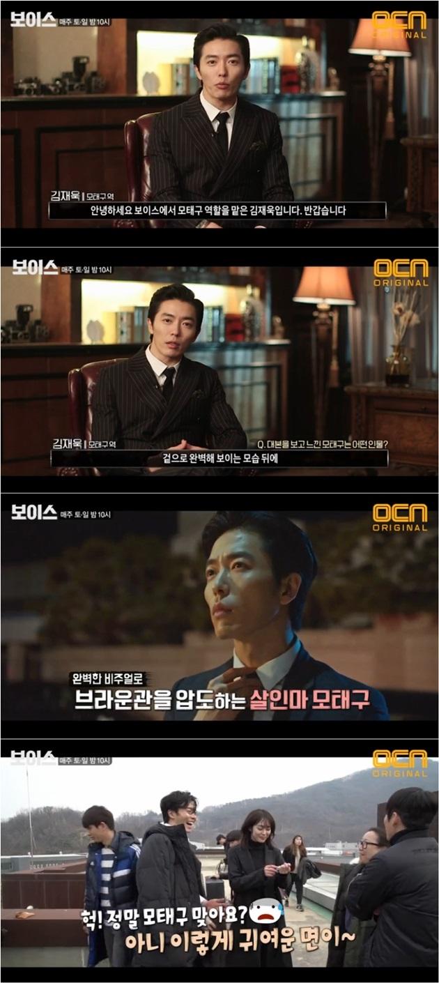 '보이스' 김재욱이 밝힌 촬영 비하인드 스토리