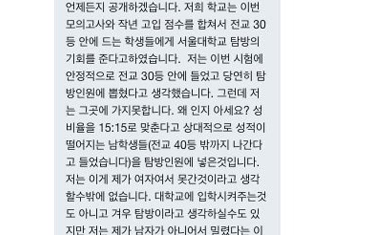 """""""여학생은 성적 우수해도 대학 탐방 못가"""" 논란"""